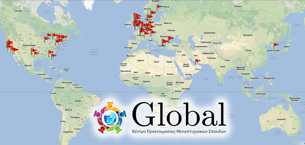 Το Διεθνές Δίκτυο του Global αποτελείται από τους μαθητές μας, που βρίσκονται πλέον σε κάθε σημείο του πλανήτη.